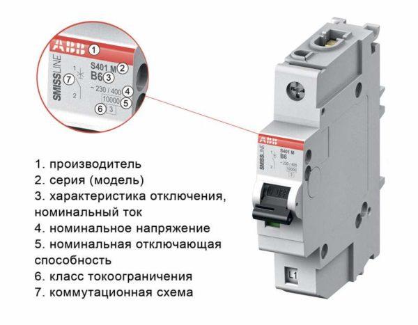 Расшифровка маркировки автомата ABB