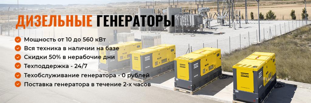 Подготовка генератора к зимней эксплуатации